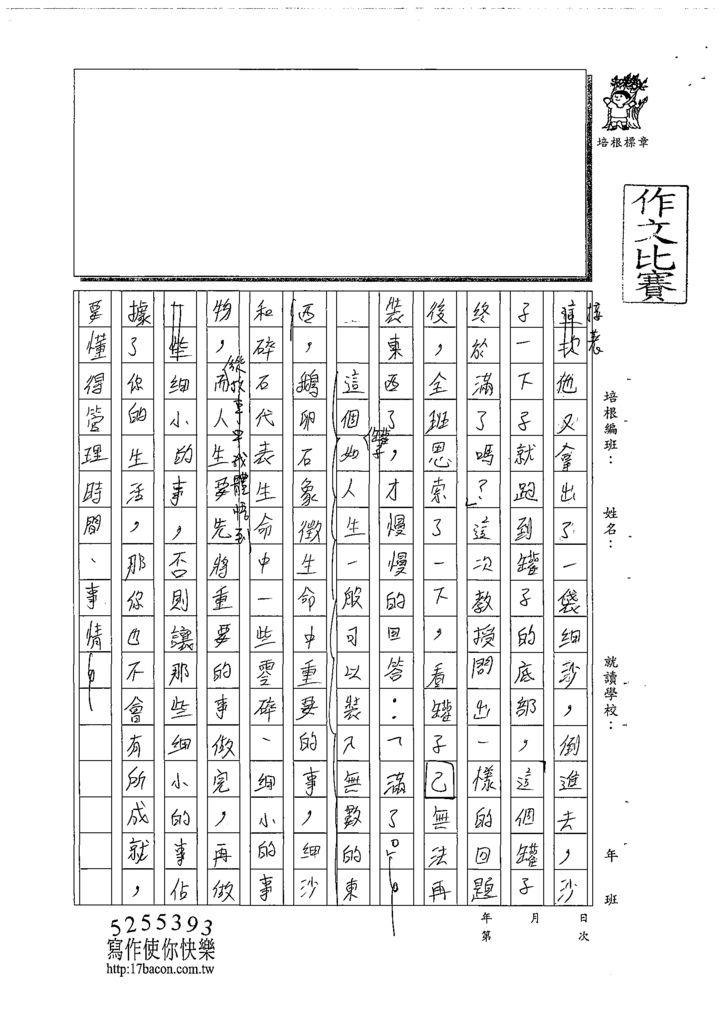 108WA206徐禎均 (2).tif