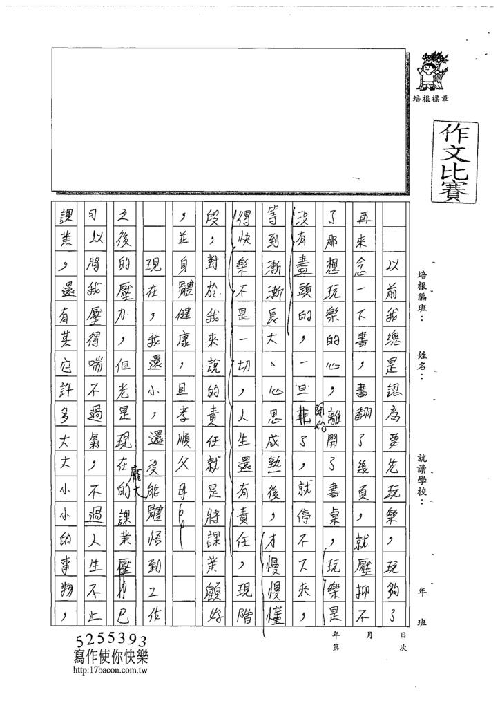 108WA206徐禎均 (3).tif