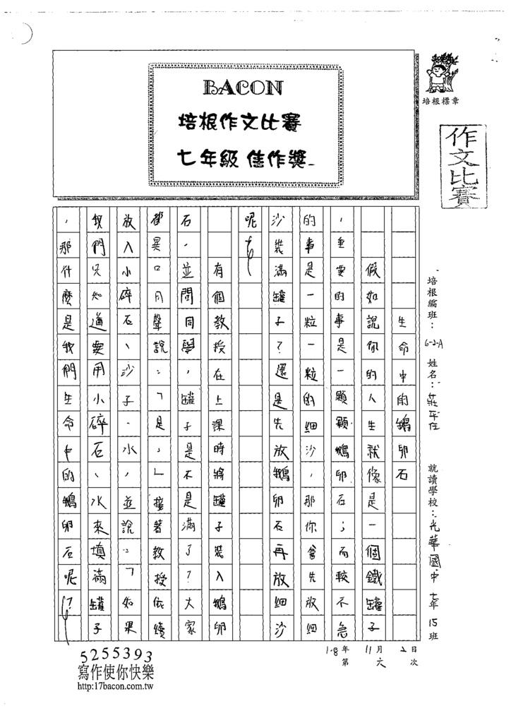 108WA206莊平任 (1).tif