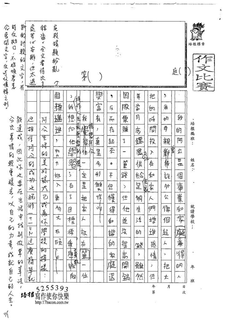 108WA206張晟晧 (3).tif