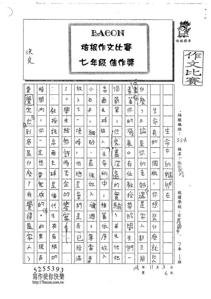 108WA206張晟晧 (1).tif