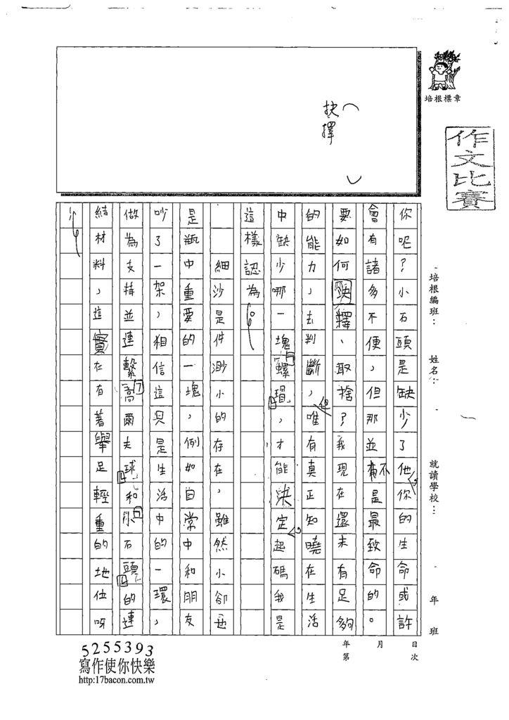 108WA206張晟晧 (2).tif