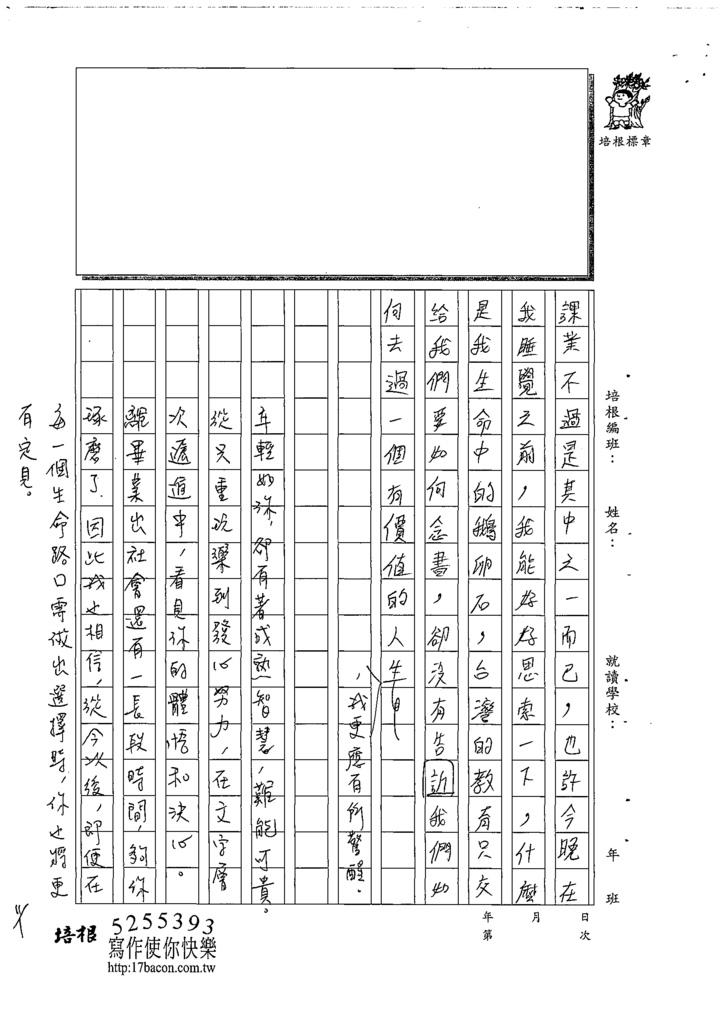 108WA206徐禎均 (4).tif