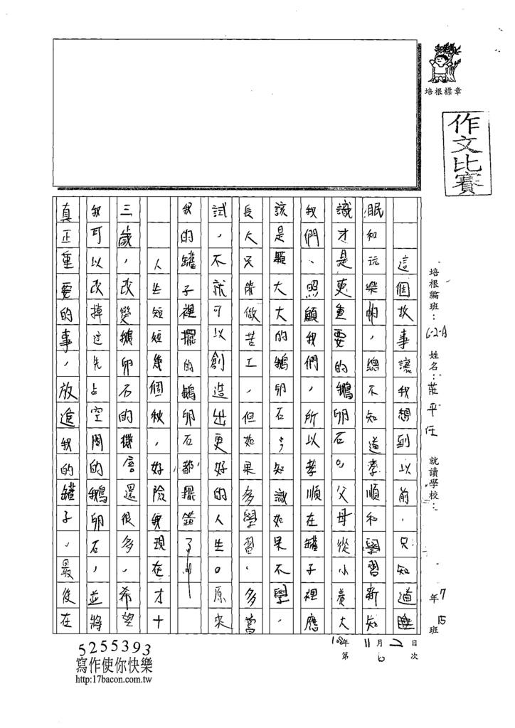 108WA206莊平任 (2).tif
