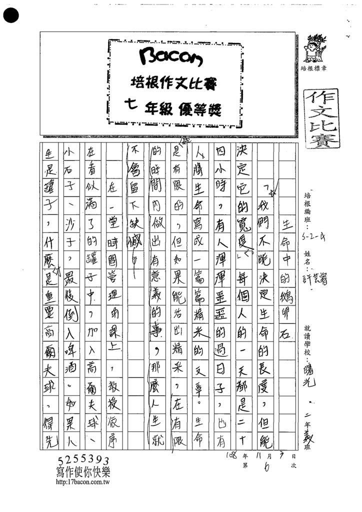 108WA206許芸睿 (1).tif