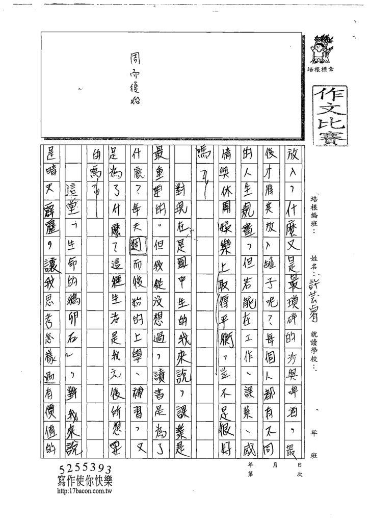 108WA206許芸睿 (2).tif