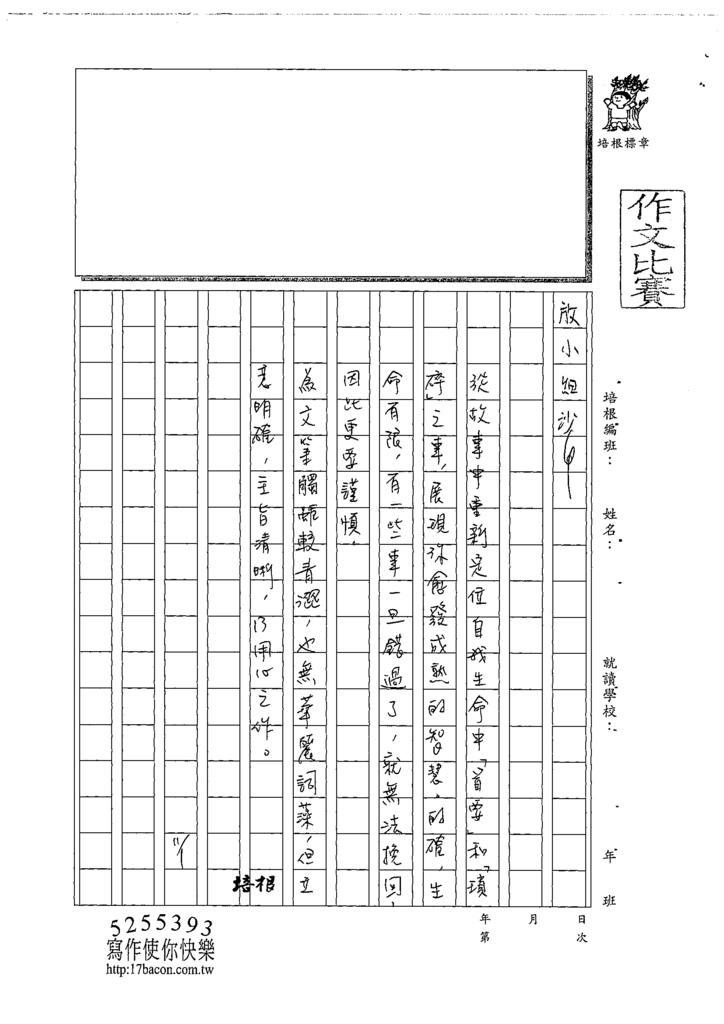 108WA206莊平任 (3).tif
