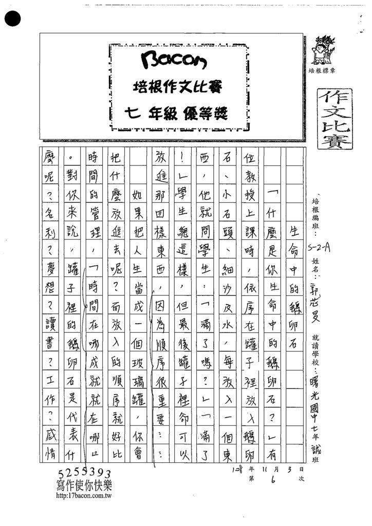108WA206郭心旻 (1).tif