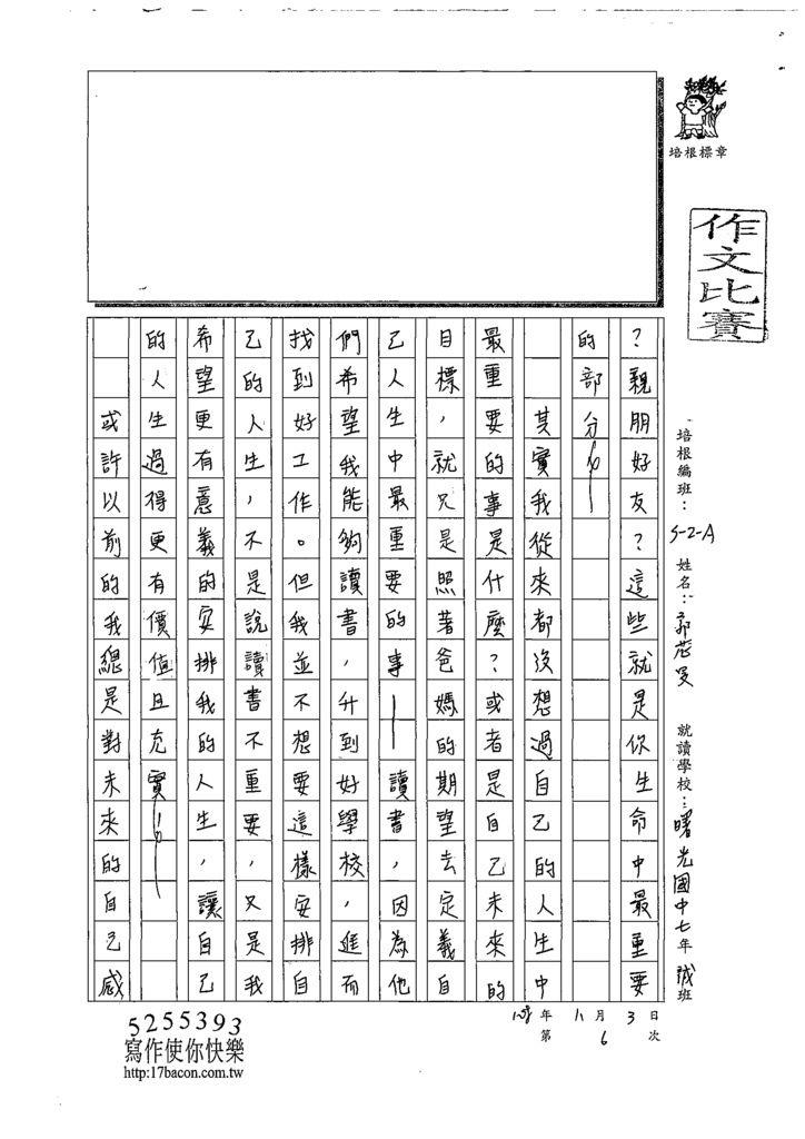 108WA206郭心旻 (2).tif