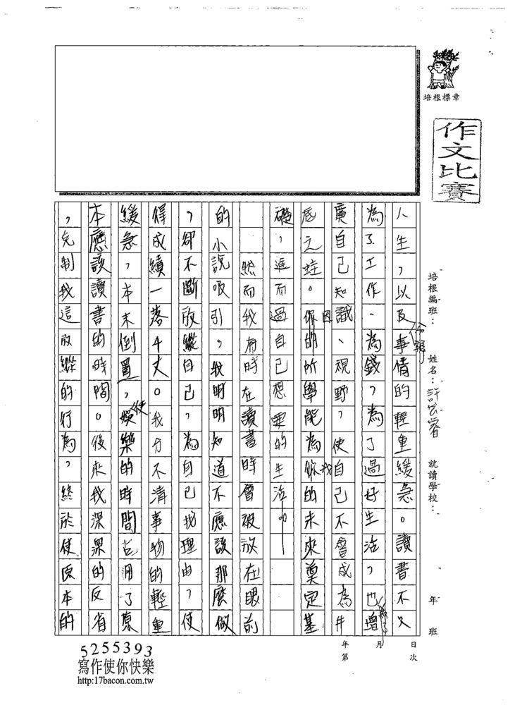 108WA206許芸睿 (3).tif
