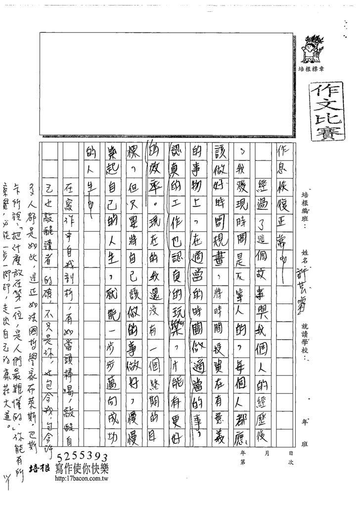 108WA206許芸睿 (4).tif