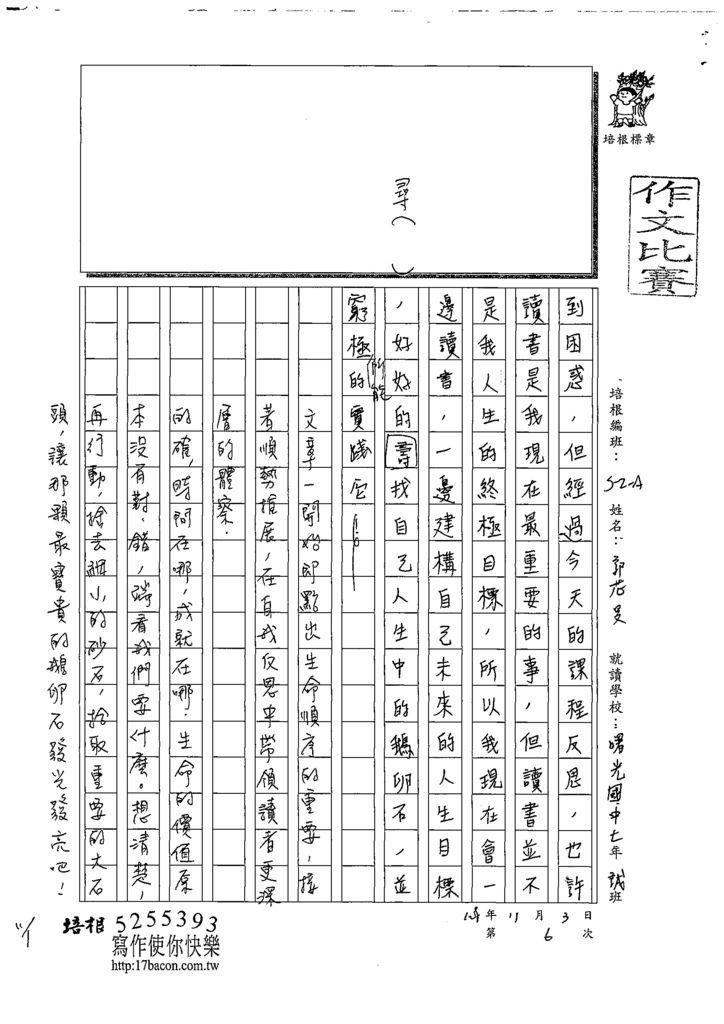 108WA206郭心旻 (3).tif