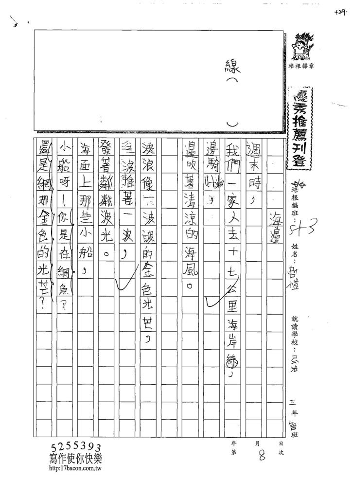 108W3208張哲愷 (1).jpg