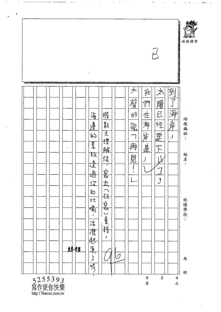 108W3208張哲愷 (3).jpg