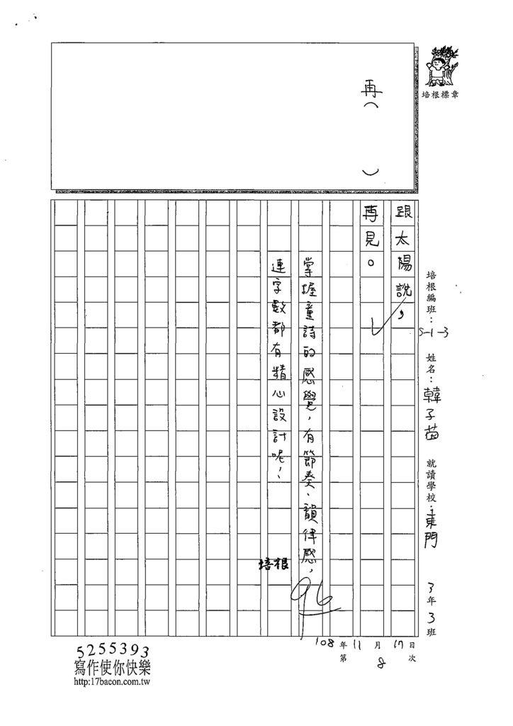 108W3208韓子茵 (4).jpg