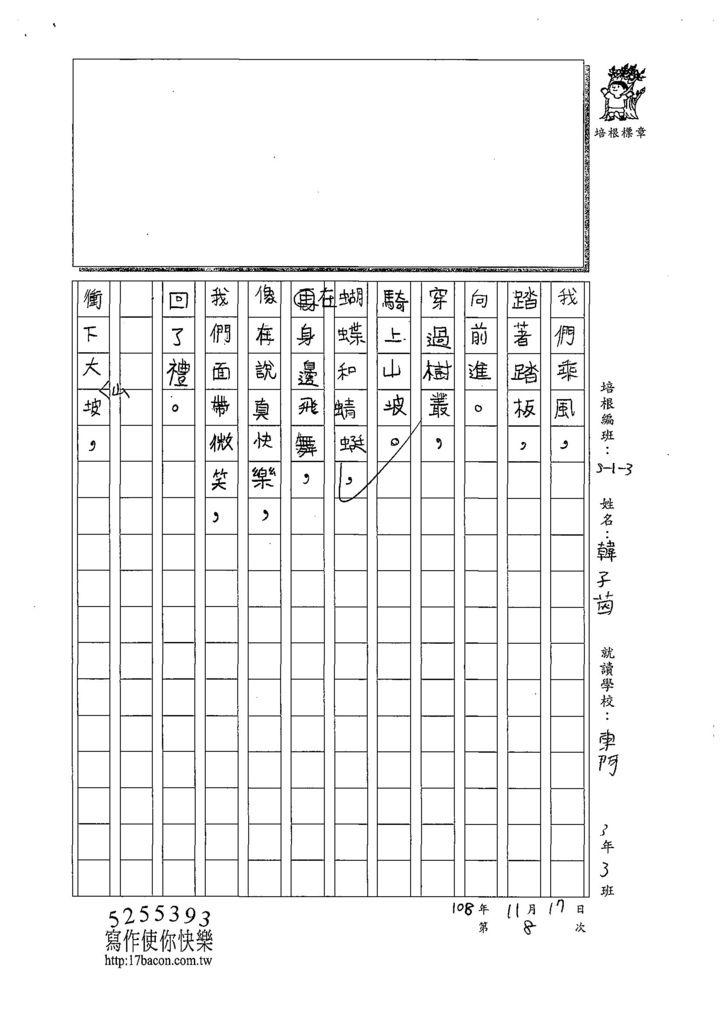 108W3208韓子茵 (2).jpg