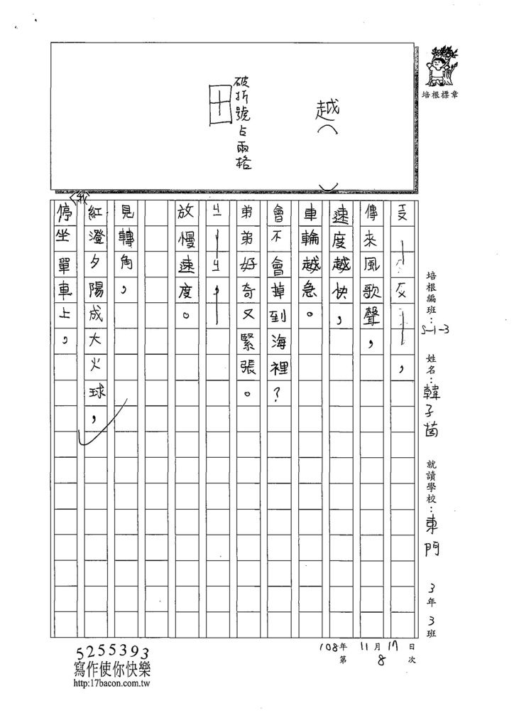 108W3208韓子茵 (3).jpg