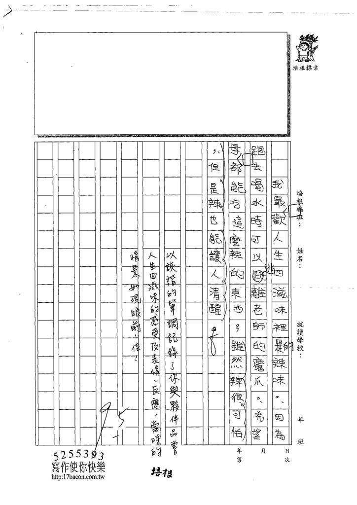 108W4208張敦雲 (3).jpg