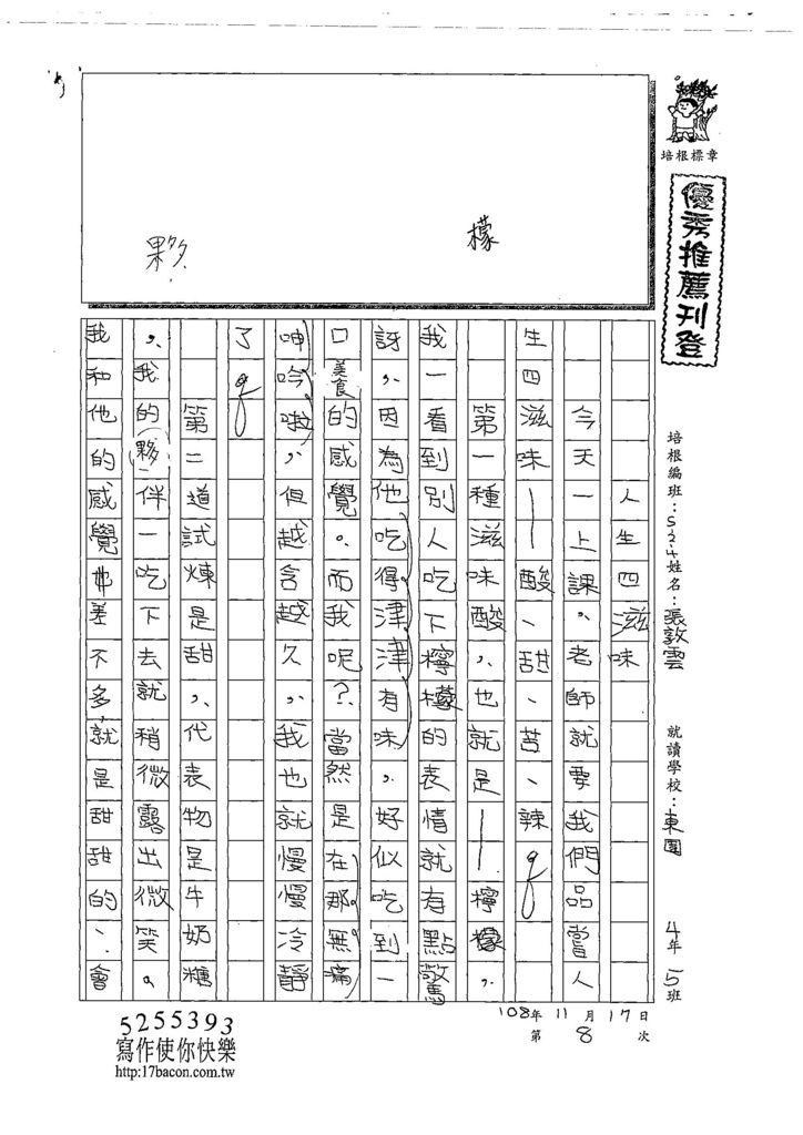 108W4208張敦雲 (1).jpg