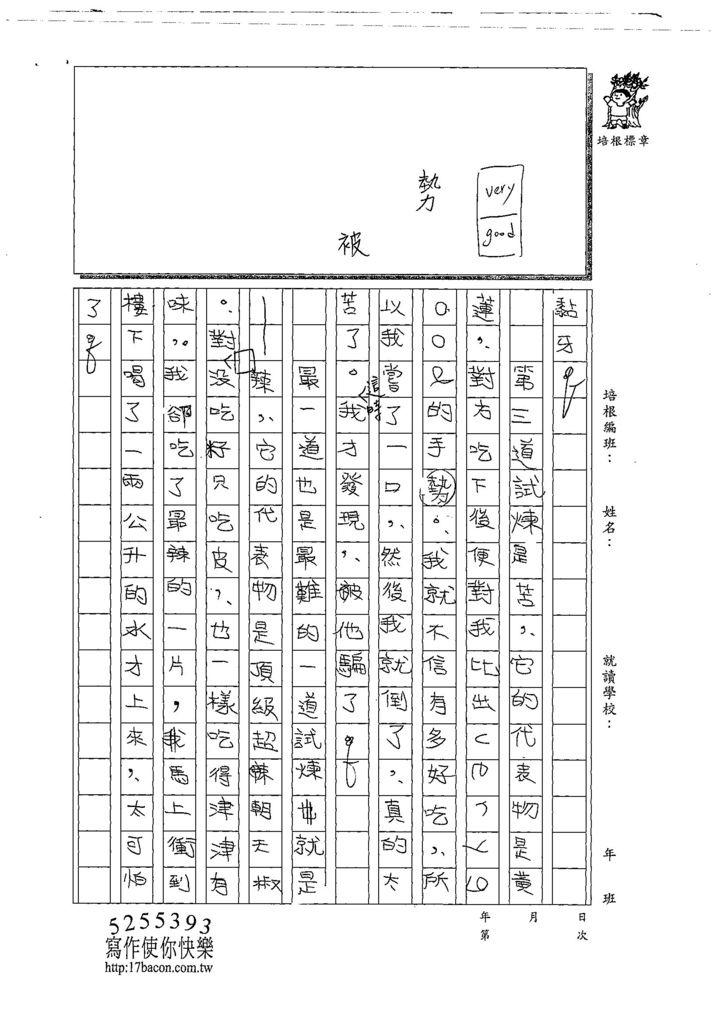 108W4208張敦雲 (2).jpg