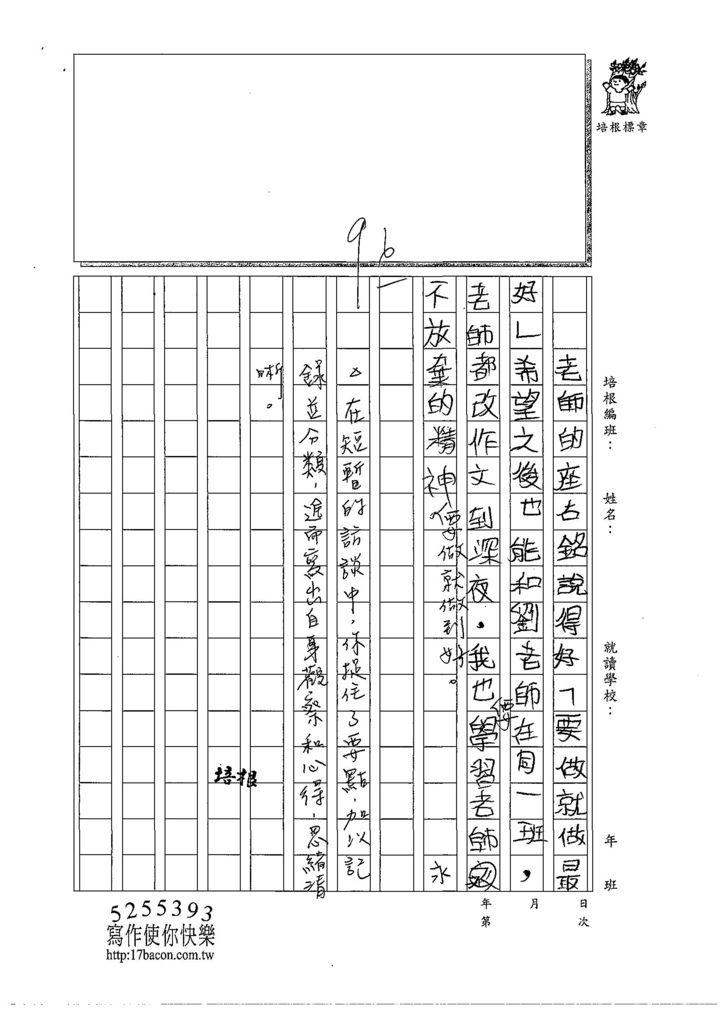 108W5208張倢睿 (3).jpg
