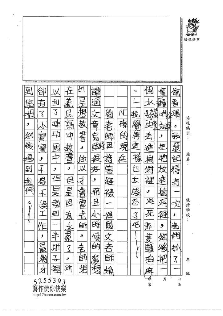 108W5208張倢睿 (2).jpg