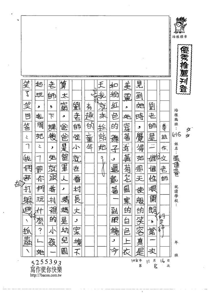 108W5208張倢睿 (1).jpg