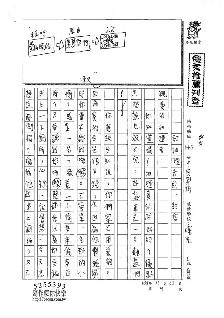 108W5209周羿均 (1).jpg