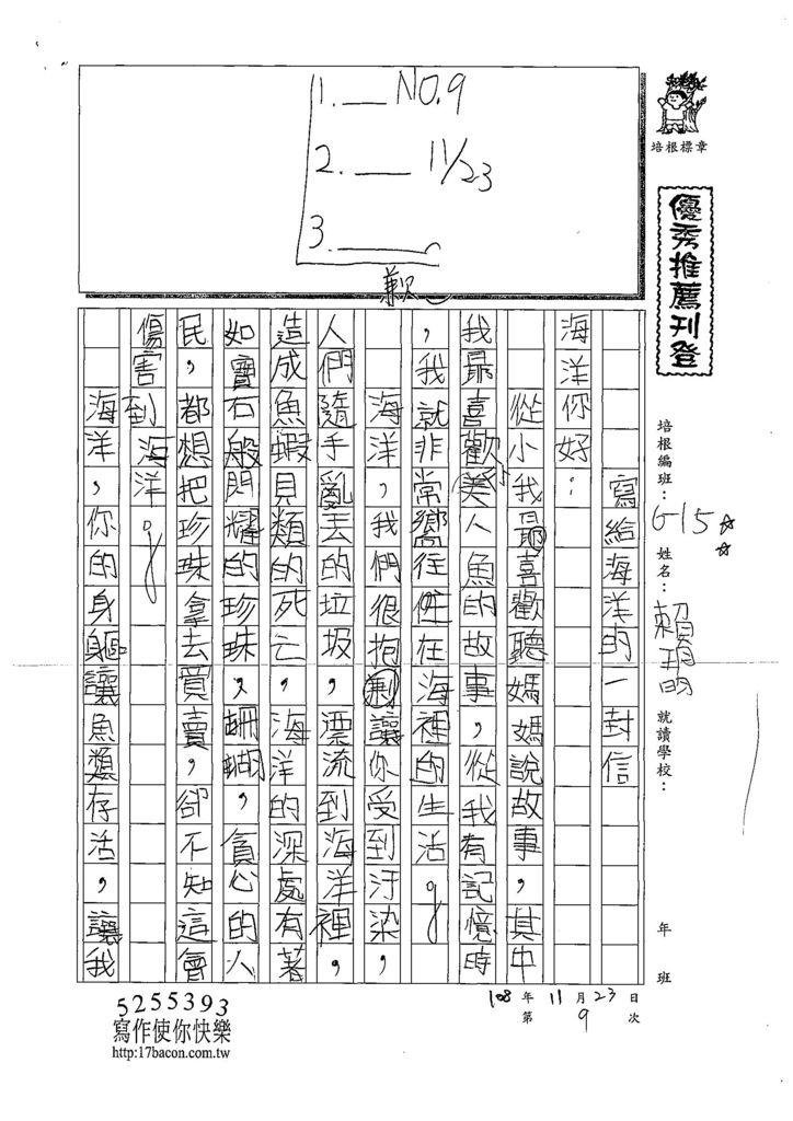 108W5209賴玥昀 (1).jpg