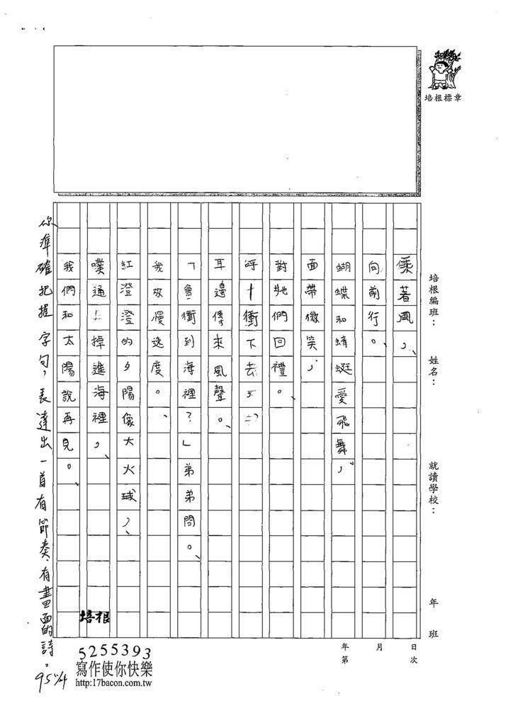 108W3208李昀晅 (2).jpg