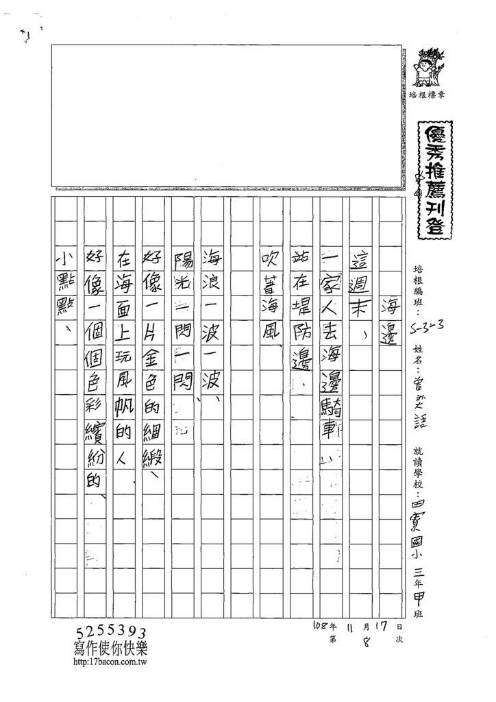 108W3208曾奕語 (1).jpg