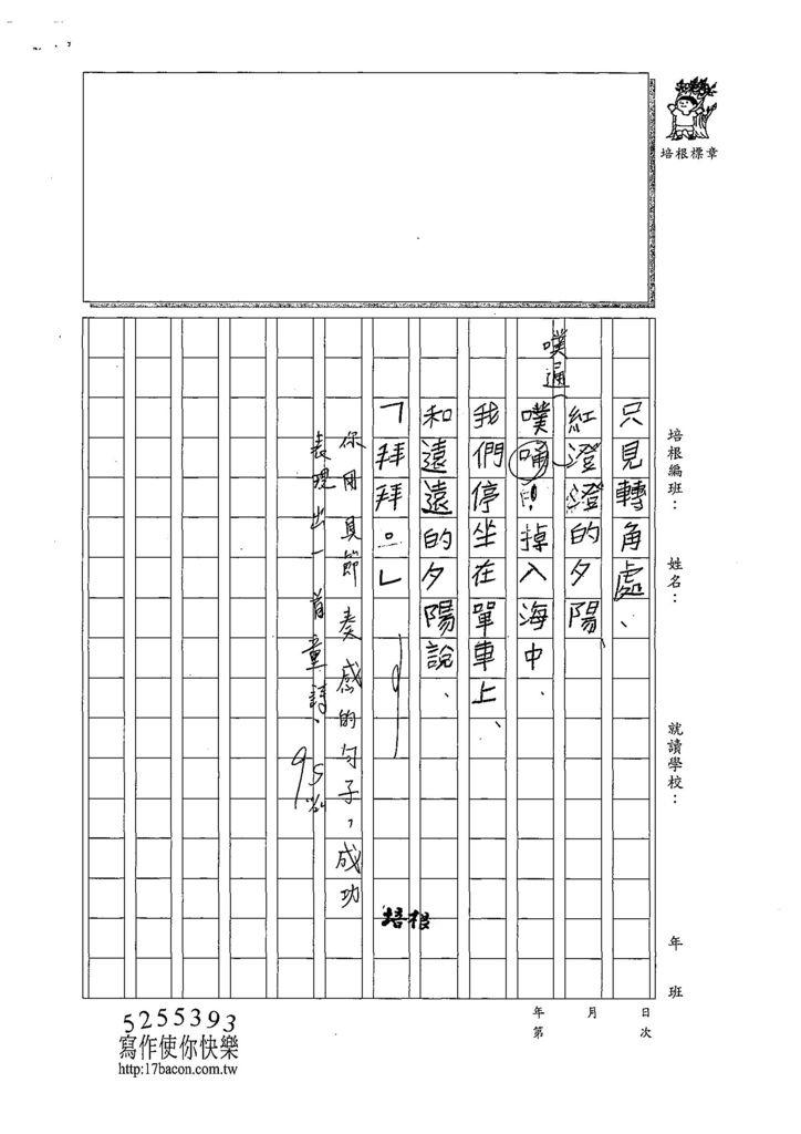 108W3208曾奕語 (3).jpg