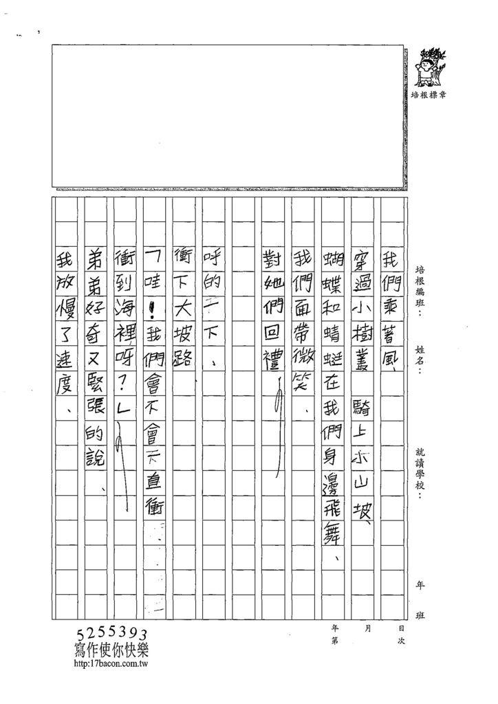 108W3208曾奕語 (2).jpg