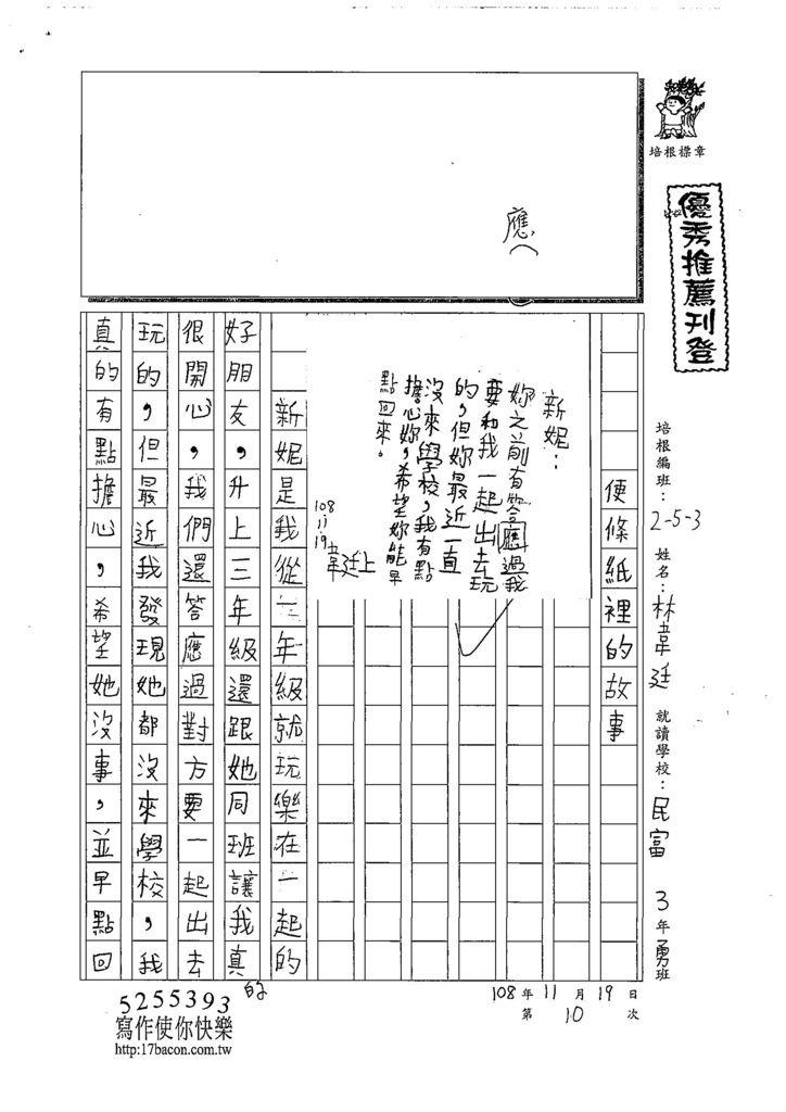 108W3210林韋廷 (1).jpg