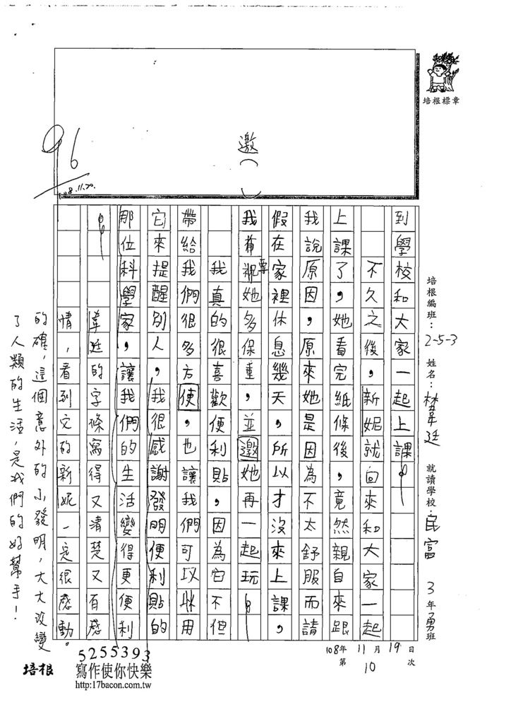 108W3210林韋廷 (2).jpg