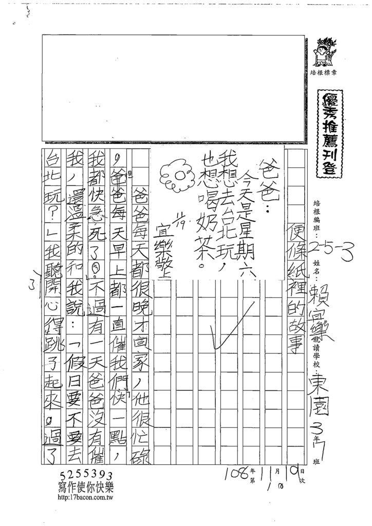 108W3210賴宜樂 (1).jpg