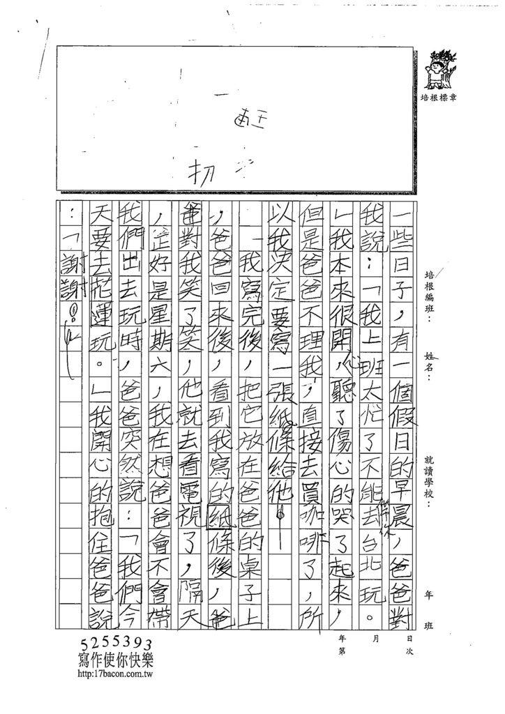 108W3210賴宜樂 (2).jpg
