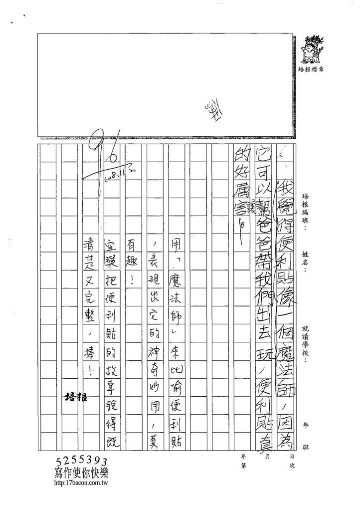 108W3210賴宜樂 (3).jpg
