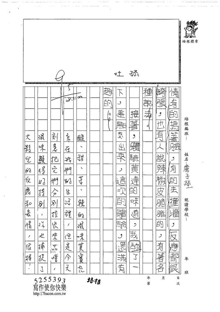 108W4208詹子瑩 (2).jpg