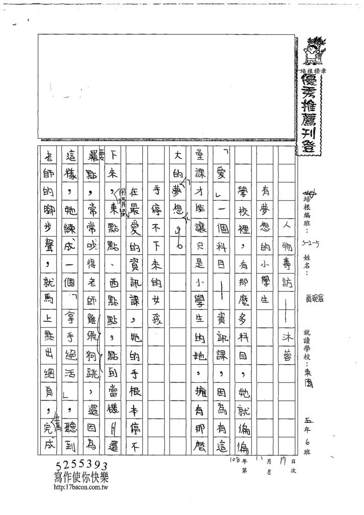 108W5208黃琬宸 (1).jpg