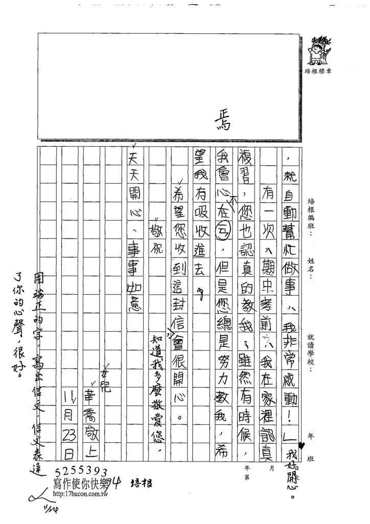 108W5209徐莘喬 (2).jpg