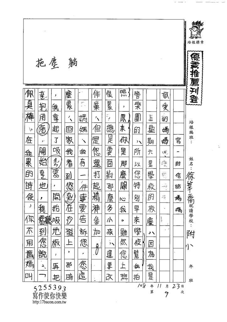108W5209徐莘喬 (1).jpg