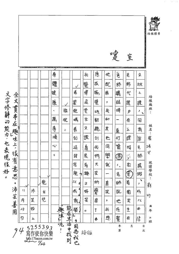 108W5209張沛芸 (2).jpg