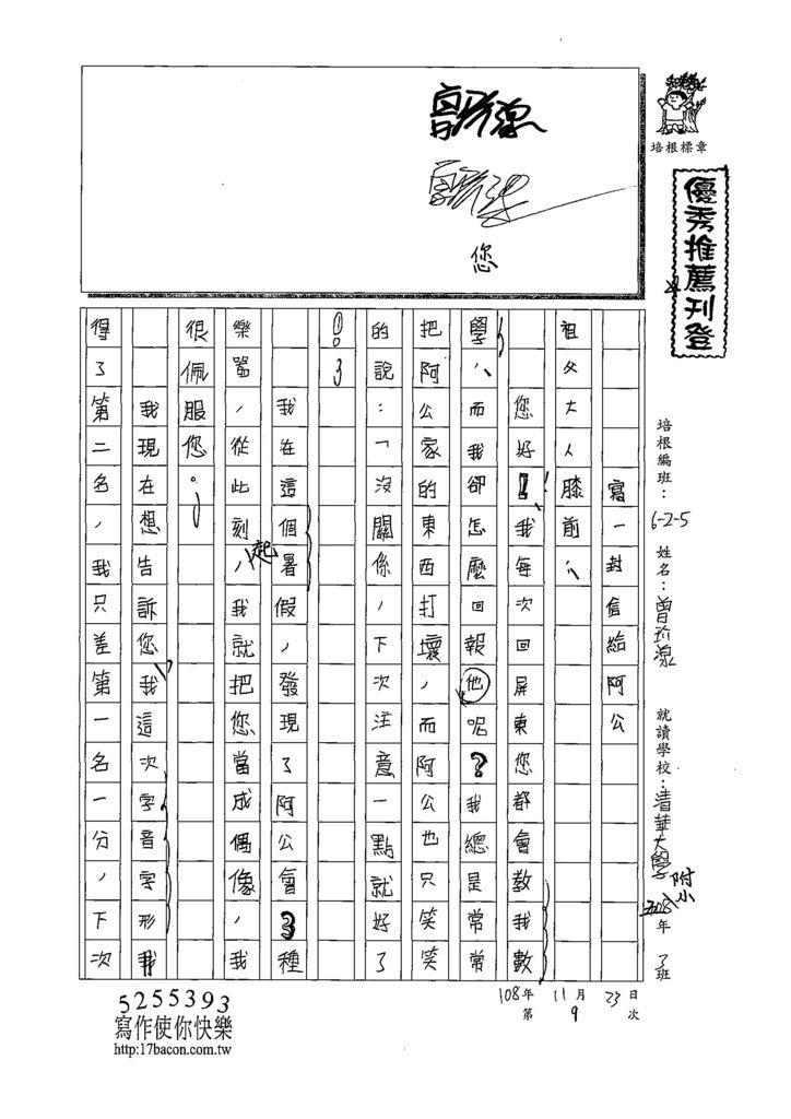 108W5209曾玠湶 (1).jpg