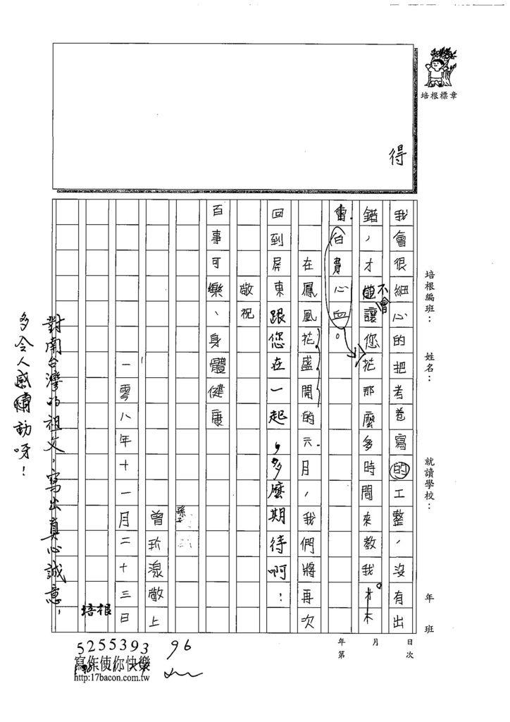 108W5209曾玠湶 (2).jpg