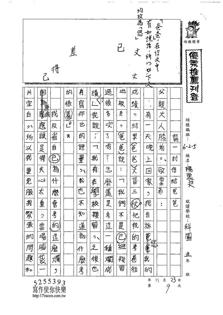 108W5209楊逸廷 (1).jpg