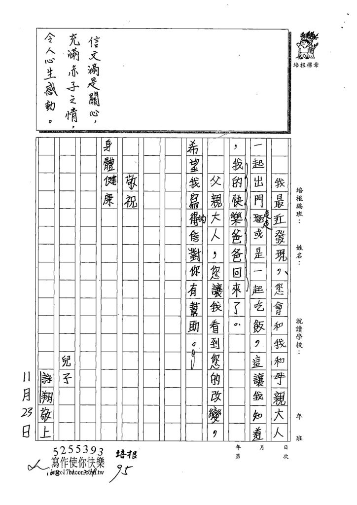 108W5209蔡詠翔 (2).jpg