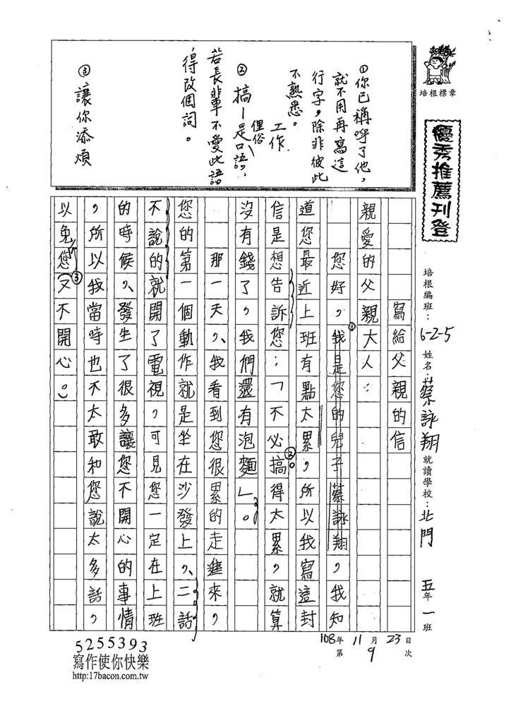 108W5209蔡詠翔 (1).jpg
