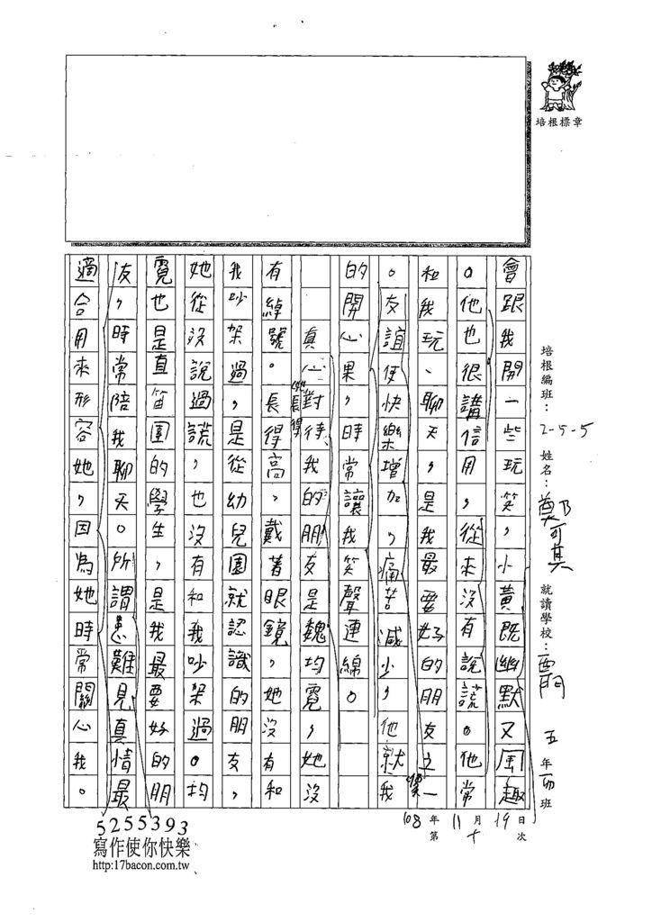 108W5210鄭可其 (3).jpg
