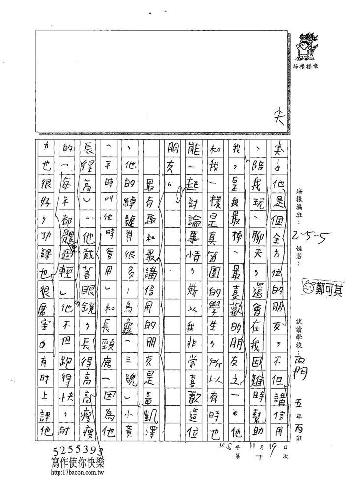 108W5210鄭可其 (2).jpg